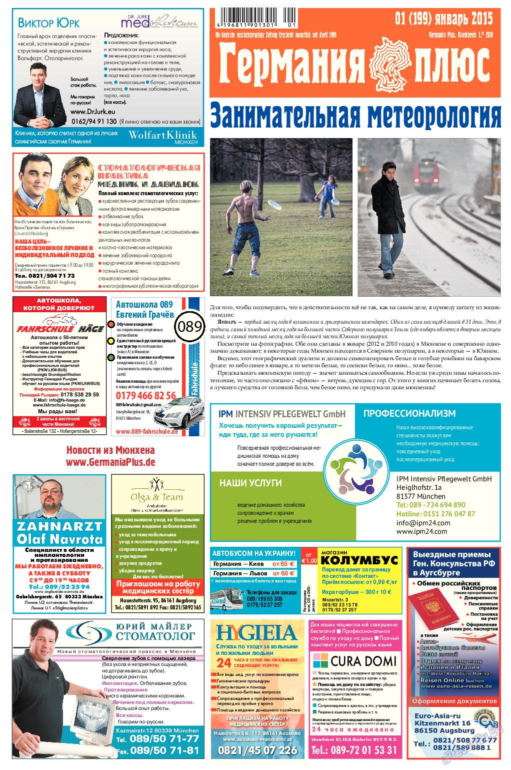 Германия плюс (газета). 2015 год, номер 1, стр. 1