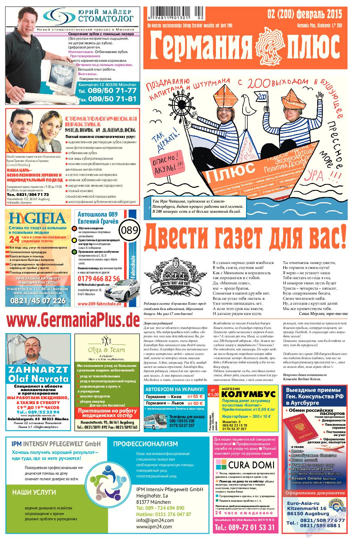 Германия плюс (газета). 2015 год, номер 2, стр. 1