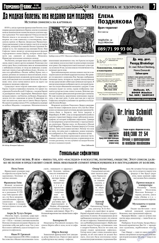 Германия плюс (газета). 2015 год, номер 2, стр. 7