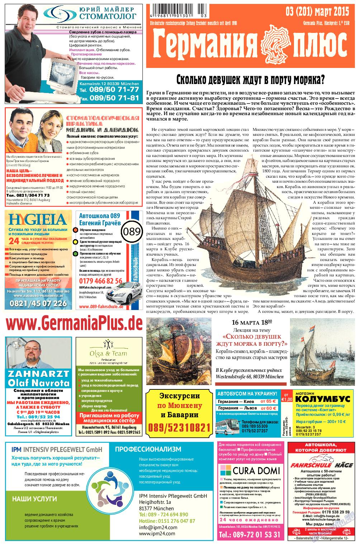 Германия плюс (газета). 2015 год, номер 3, стр. 1