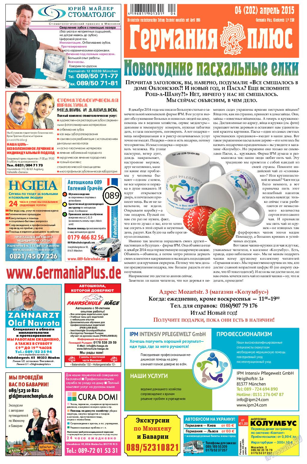 Германия плюс (газета). 2015 год, номер 4, стр. 1