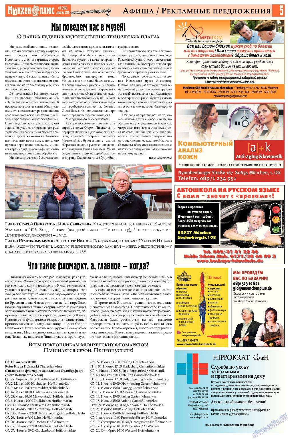 Германия плюс (газета). 2015 год, номер 4, стр. 5