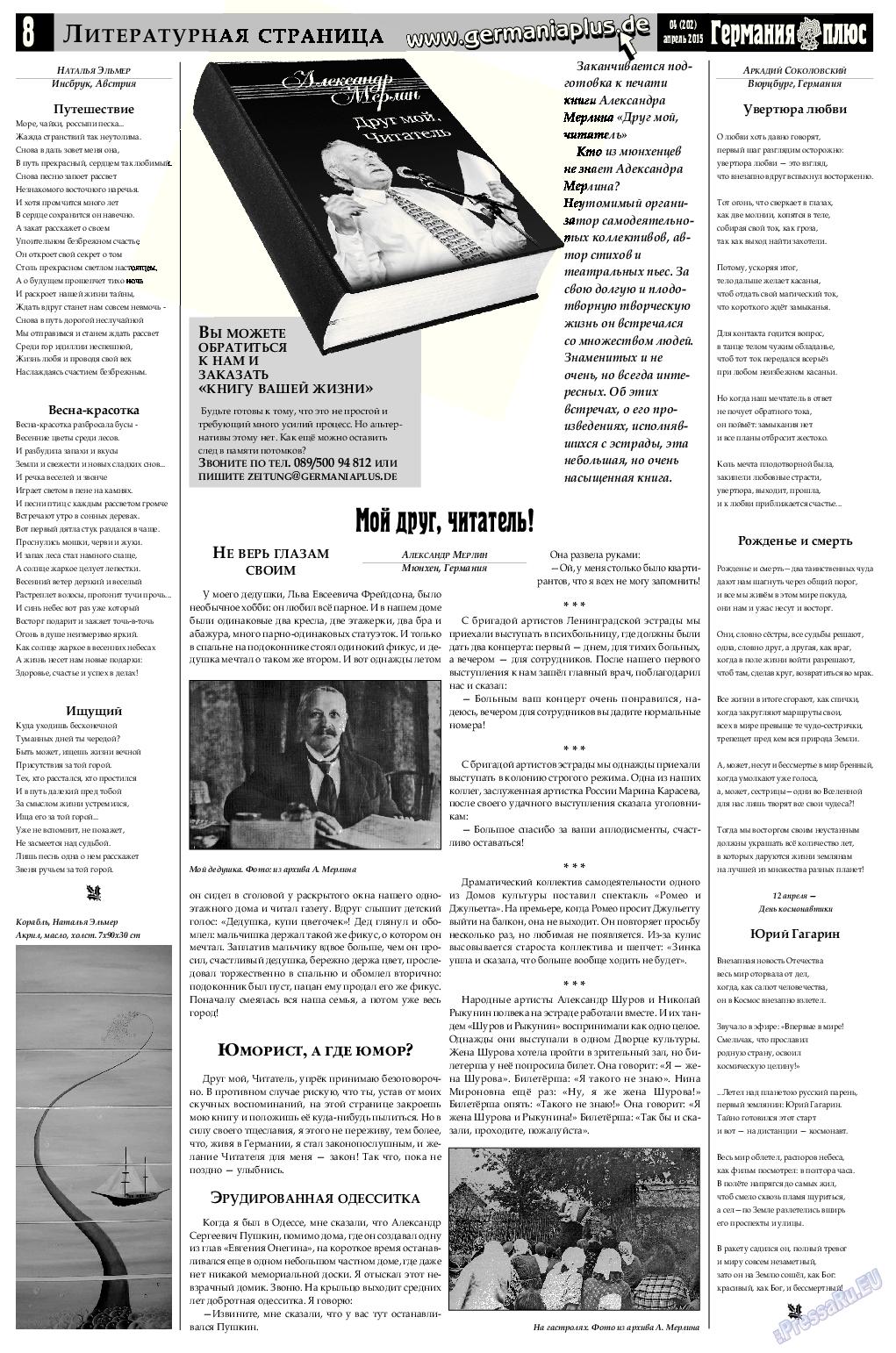 Германия плюс (газета). 2015 год, номер 4, стр. 8