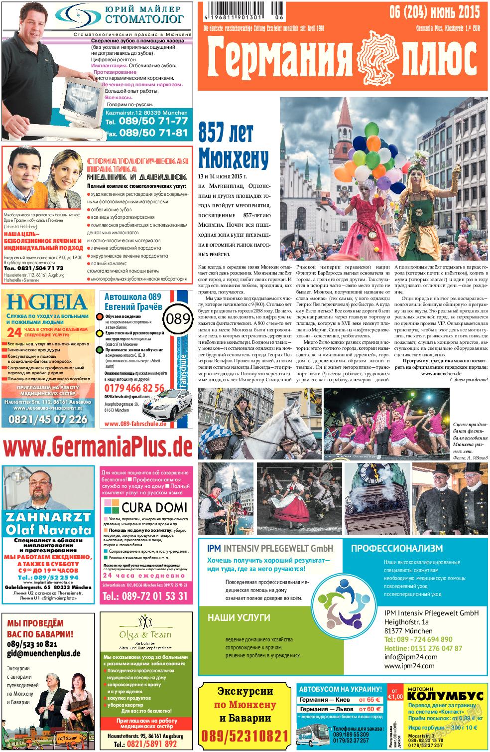 Германия плюс (газета). 2015 год, номер 6, стр. 1