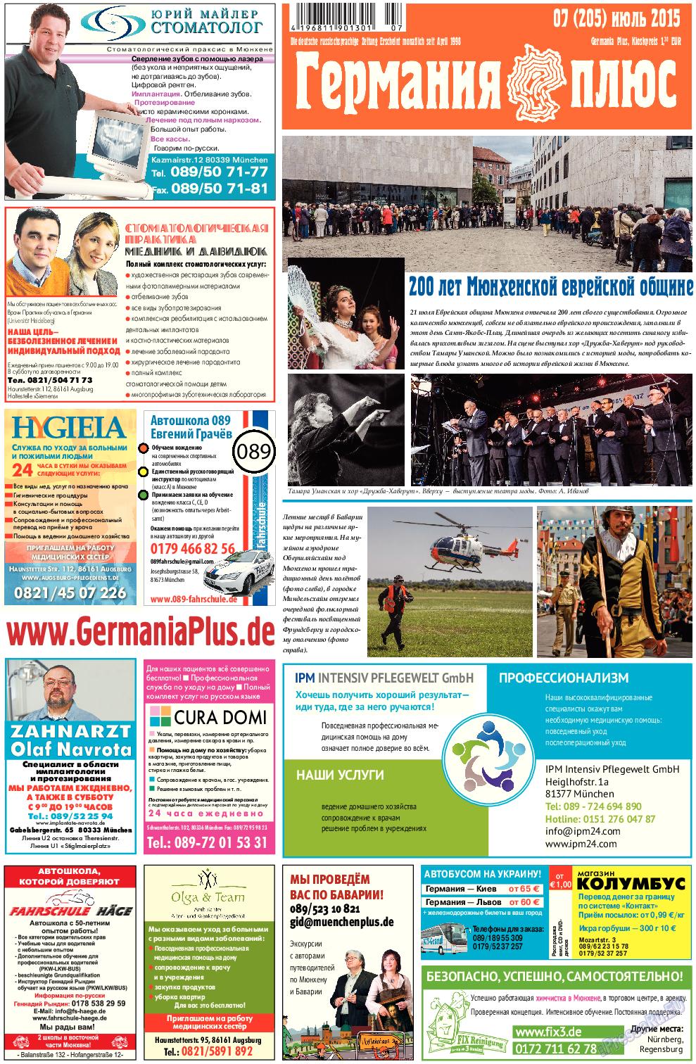 Германия плюс (газета). 2015 год, номер 7, стр. 1
