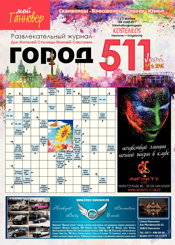 Город 511 (журнал). 2016 год, номер 1, стр. 1