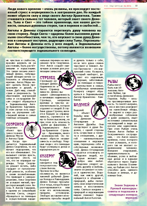 Город 511 (журнал). 2016 год, номер 1, стр. 13
