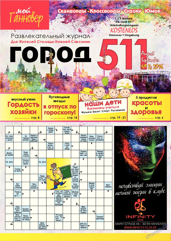 Город 511 (журнал). 2016 год, номер 2, стр. 1