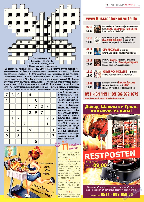Город 511 (журнал). 2016 год, номер 2, стр. 13