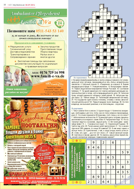 Город 511 (журнал). 2016 год, номер 2, стр. 18