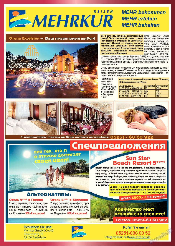 Город 511 (журнал). 2016 год, номер 2, стр. 2