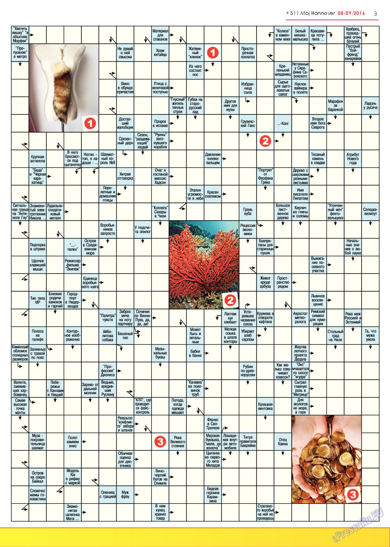 Город 511 (журнал). 2016 год, номер 2, стр. 3