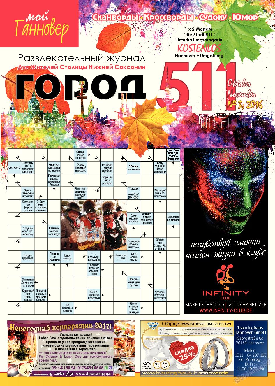 Город 511 (журнал). 2016 год, номер 3, стр. 1
