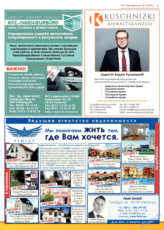Город 511 (журнал). 2016 год, номер 3, стр. 5