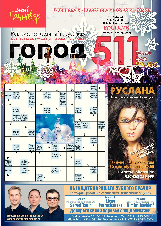 Город 511 (журнал). 2016 год, номер 4, стр. 1