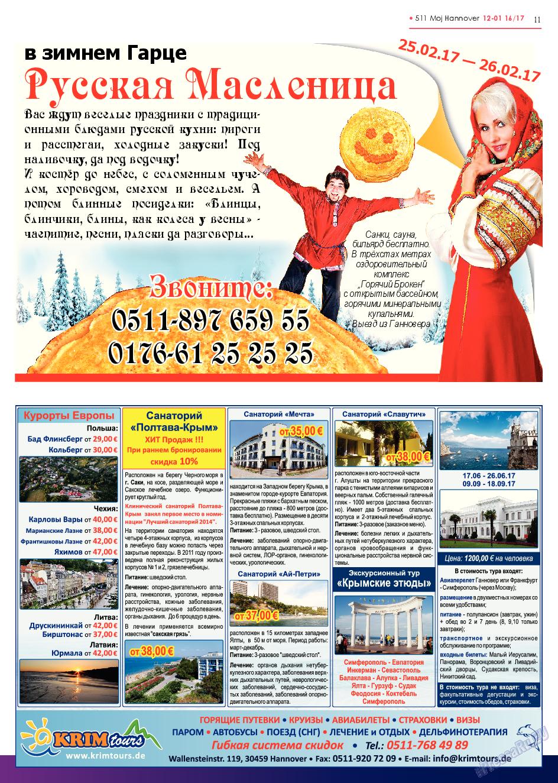 Город 511 (журнал). 2016 год, номер 4, стр. 11