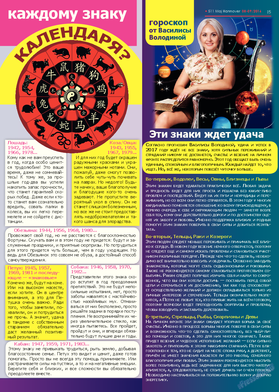 Город 511 (журнал). 2016 год, номер 4, стр. 15