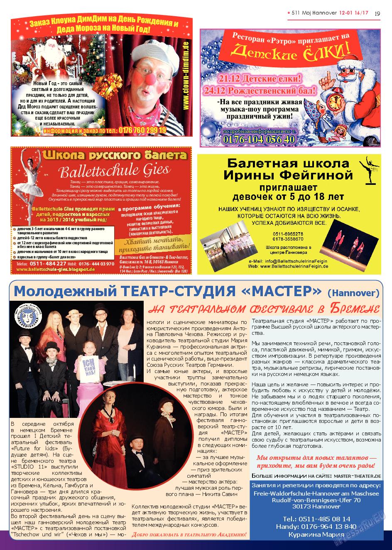 Город 511 (журнал). 2016 год, номер 4, стр. 19