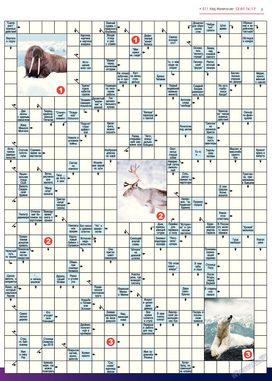Город 511 (журнал). 2016 год, номер 4, стр. 3