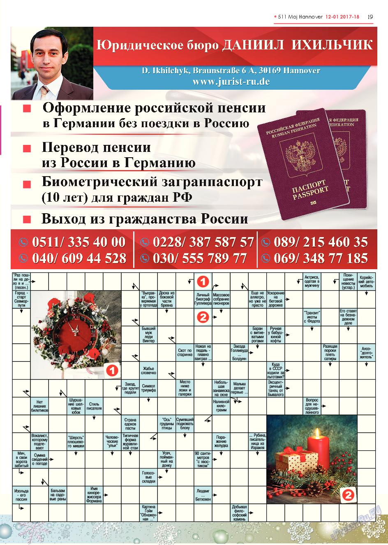 Город 511 (журнал). 2017 год, номер 10, стр. 19