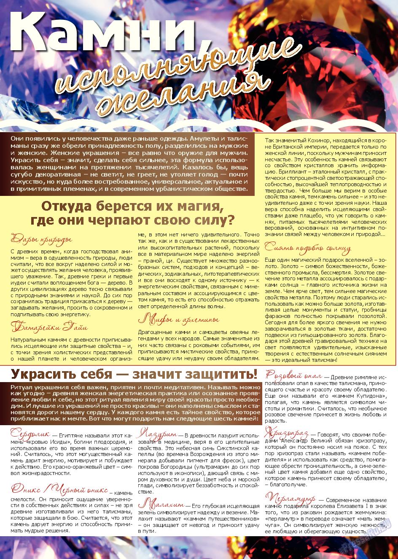 Город 511 (журнал). 2017 год, номер 5, стр. 12