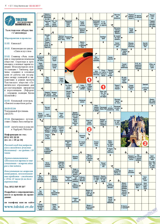 Город 511 (журнал). 2017 год, номер 5, стр. 4