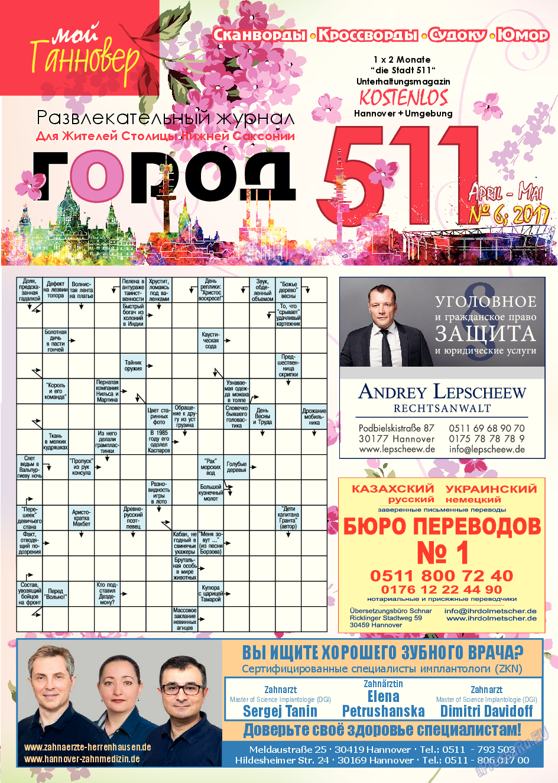 Город 511 (журнал). 2017 год, номер 6, стр. 1