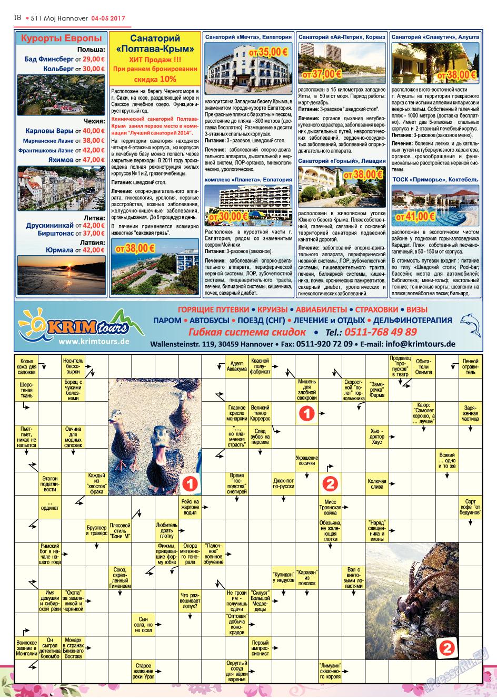 Город 511 (журнал). 2017 год, номер 6, стр. 18
