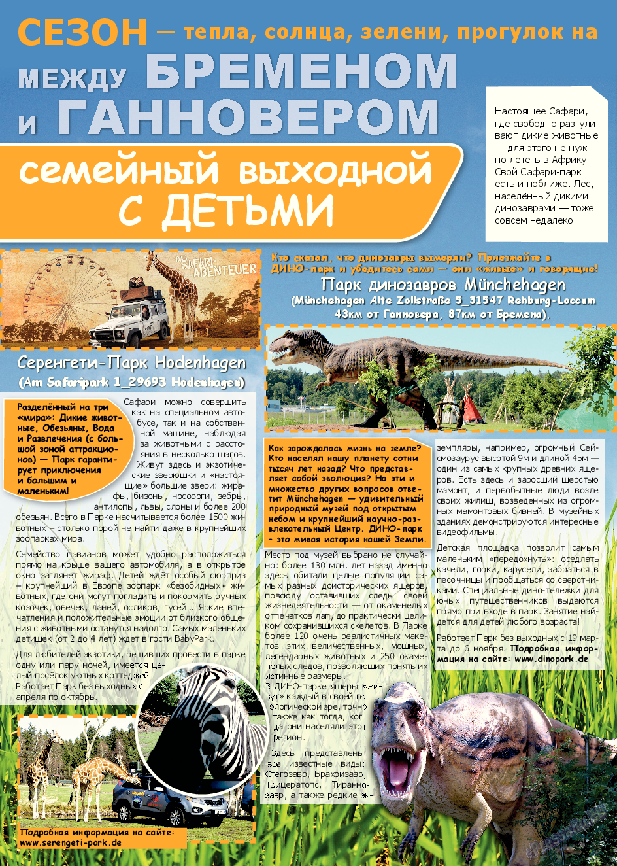 Город 511 (журнал). 2017 год, номер 6, стр. 20