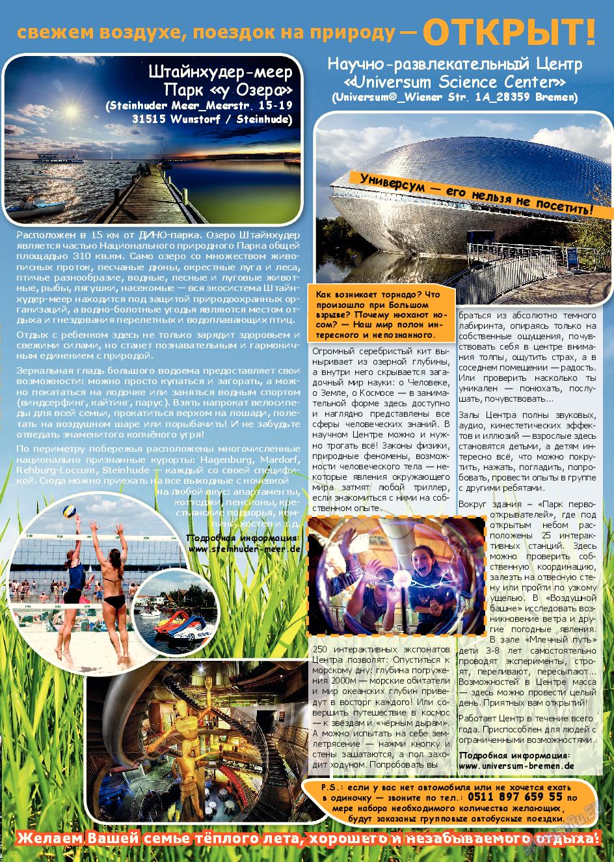 Город 511 (журнал). 2017 год, номер 6, стр. 21