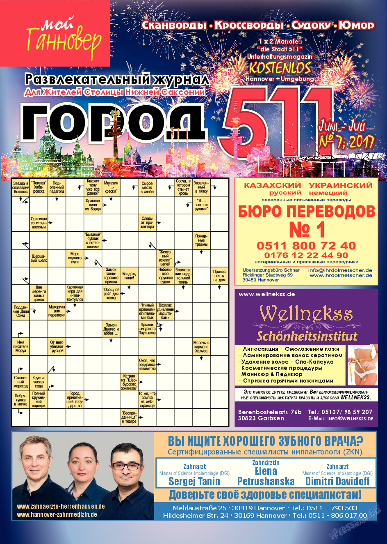 Город 511 (журнал). 2017 год, номер 7, стр. 1