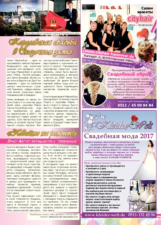 Город 511 (журнал). 2017 год, номер 7, стр. 12