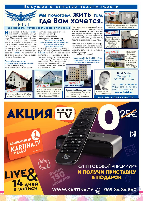 Город 511 (журнал). 2017 год, номер 7, стр. 2