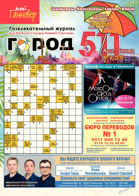 Город 511 (журнал). 2017 год, номер 8, стр. 1