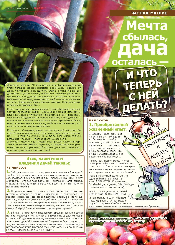 Город 511 (журнал). 2017 год, номер 8, стр. 10