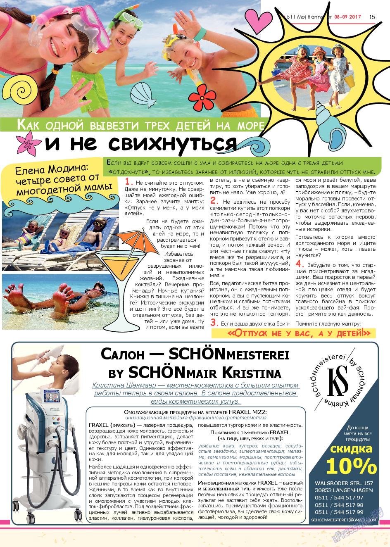 Город 511 (журнал). 2017 год, номер 8, стр. 15