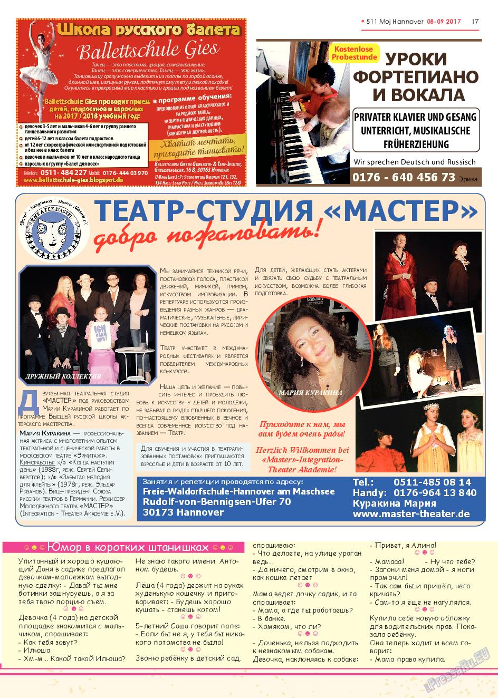 Город 511 (журнал). 2017 год, номер 8, стр. 17