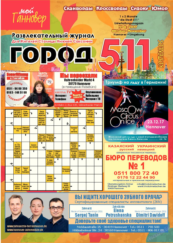 Город 511 (журнал). 2017 год, номер 9, стр. 1