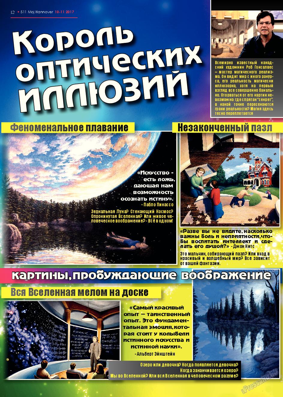 Город 511 (журнал). 2017 год, номер 9, стр. 12