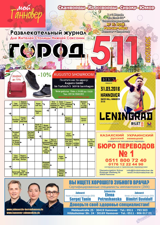 Город 511 (журнал). 2018 год, номер 11, стр. 1