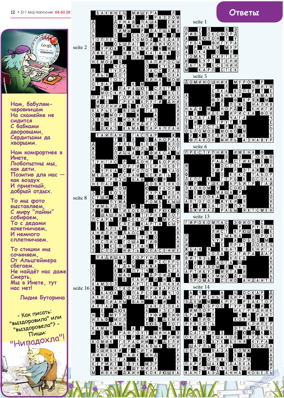 Город 511 (журнал). 2018 год, номер 12, стр. 12