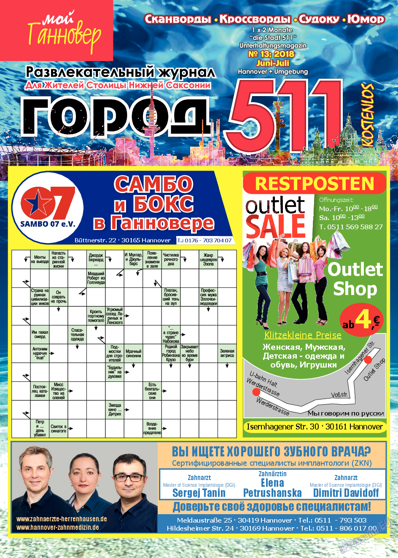 Город 511 (журнал). 2018 год, номер 13, стр. 1
