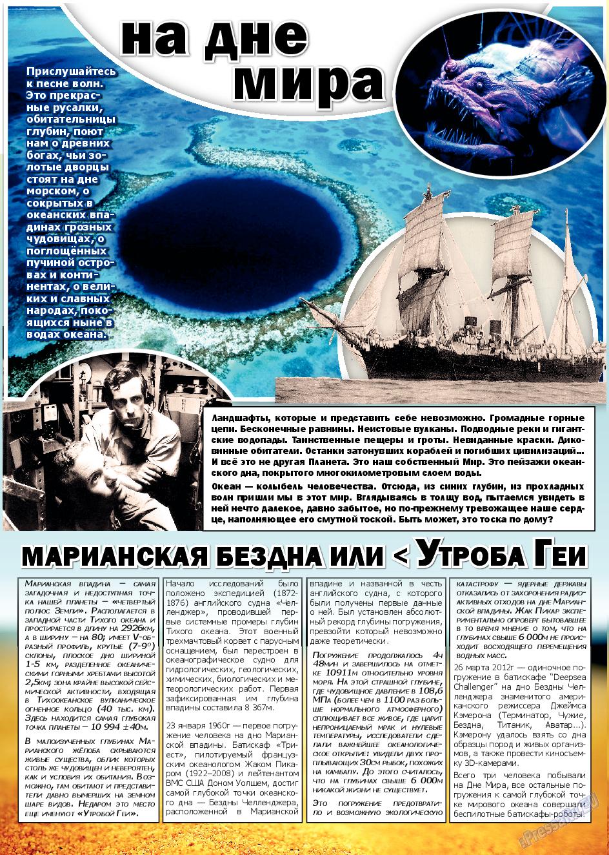 Город 511 (журнал). 2018 год, номер 13, стр. 10