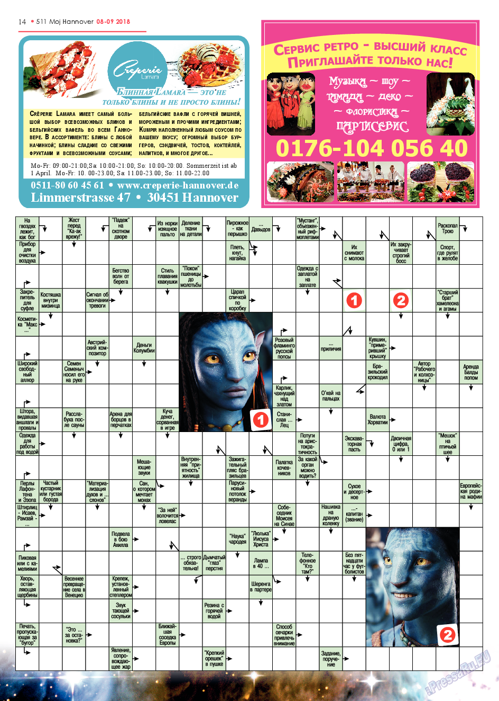 Город 511 (журнал). 2018 год, номер 14, стр. 14