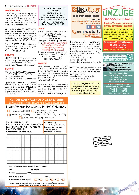 Город 511 (журнал). 2018 год, номер 14, стр. 18
