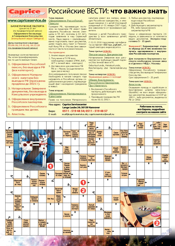 Город 511 (журнал). 2018 год, номер 14, стр. 5