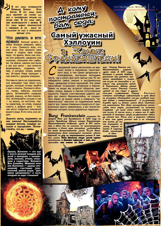 Город 511 (журнал). 2018 год, номер 15, стр. 11