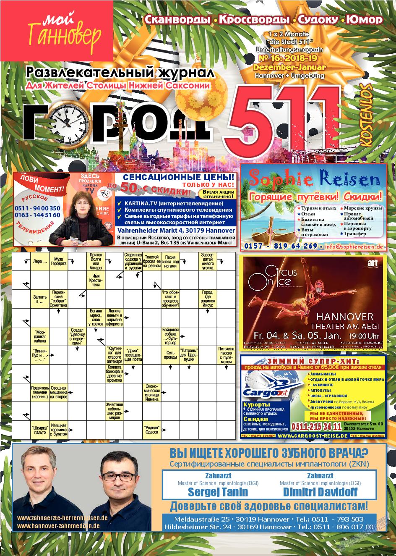 Город 511 (журнал). 2018 год, номер 16, стр. 1