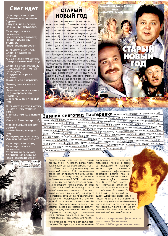 Город 511 (журнал). 2018 год, номер 16, стр. 10