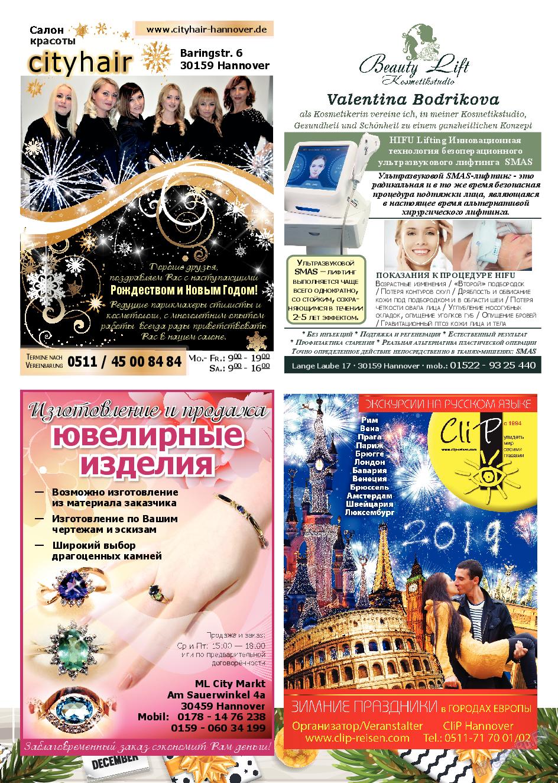 Город 511 (журнал). 2018 год, номер 16, стр. 3